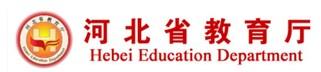 河北省教育厅