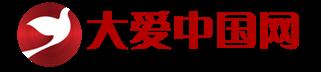 大爱中国网