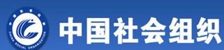 民政部社团组织