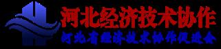 河北省经济协作促进会