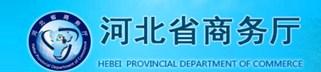 河北省商务厅