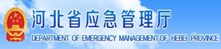 河北省应急管理厅