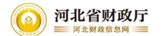 河北省财政厅