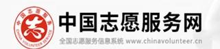 中国志愿服务网